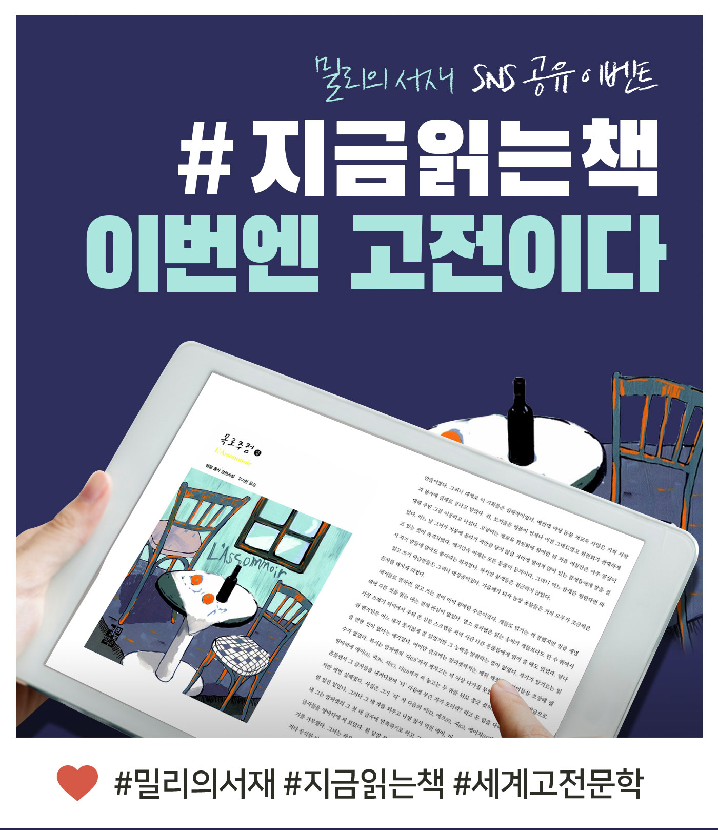 밀리의 서재 SNS 공유 이벤트 #지금읽는책 이번엔 고전이다.